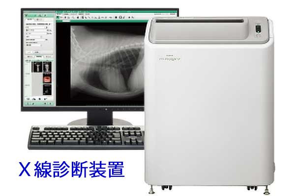 エックス線診断装置